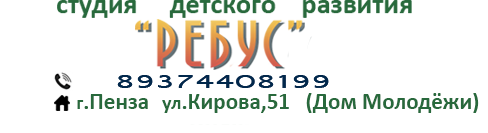 rebus58.ru