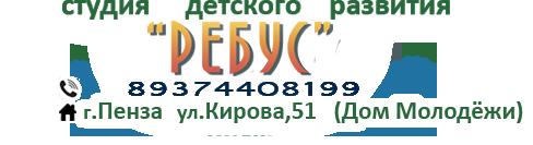 """""""Ребус"""" – Студия детского развития в г.Пенза"""